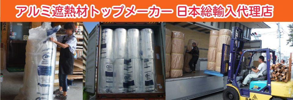 日本総輸入代理店の安心をお届けします